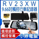 【免運+3期零利率】全新 RV23XW 9.66吋觸控行車記錄器 1080P 觸控螢幕 前後錄影 廣角140度