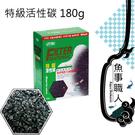 ISTA伊士達 特級活性碳【180g】除...