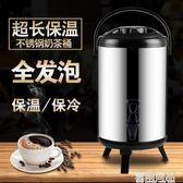 保溫桶不銹鋼奶茶桶商用保溫桶豆漿桶6L 8L10L12L冷熱雙層保溫桶茶水桶 全館免運