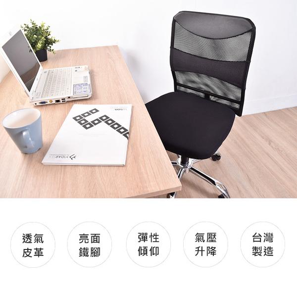 電腦椅 辦公椅 書桌椅 凱堡 透氣鋼網皮革鐵腳辦公椅-台灣製 一年保固 【A09164】