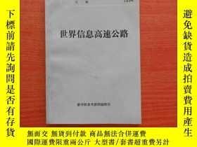 二手書博民逛書店罕見參考材料彙編(1994年第4期):世界信息高速公路23429
