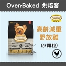 Oven-Baked烘焙客〔減重高齡犬,小顆粒,5磅〕