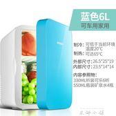 HYUNDAI現代6L小冰箱迷你宿舍小型家用車載冰箱車家兩用制冷暖器  米娜小鋪 YTL