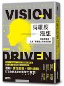 高維度漫想:將直覺靈感,化為「有價值」的未來思維