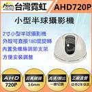 監視器攝影機錄影機 網路攝影機小型半球現貨【免運】