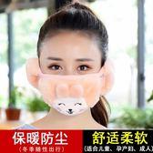護耳口罩女秋冬季時尚韓版保暖防寒騎行防塵透氣冬天口耳罩二合一 怦然心動