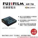 ROWA 樂華 FOR FUJI 富士  NP-70 NP70 電池 原廠充電器可用 全新 保固一年 FX8 FX180 FX150 LX3 LX2
