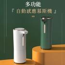智能感應泡沫洗手機 薰香 洗手 二合一 智能洗手 給皂機 洗手機