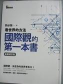 【書寶二手書T8/政治_LLM】國際觀的第一本書-看世界的方法_劉必榮