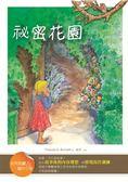 (二手書)祕密花園【經典閱讀&寫作引導】(25K軟皮精裝)