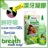 *WANG*美國Fresh breath鮮呼吸《寵物專用凝膠》減少牙結石和牙菌斑的形成-4oz(118ml)