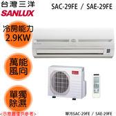 【SANLUX三洋】3-4坪定頻分離式冷氣 SAE-29FE/SAC-29FE 送基本安裝