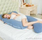 孕婦枕頭護腰側睡枕多功能孕婦u型枕孕婦抱枕睡覺側臥枕純棉睡枕QM 美芭