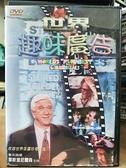 挖寶二手片-0B07-322-正版DVD-電影【世界趣味廣告】-著名諧星萊斯里尼爾森主持(直購價)