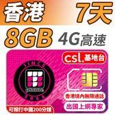 【TPHONE上網專家】香港7天 8GB超大流量4G高速上網 當地無限通話 贈送撥打大陸200分鐘