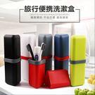 【三角旅行套裝】韓系北歐多用攜帶式三角形漱口杯 牙膏牙刷置物盒 可變兩個杯子 水杯☆