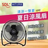 現貨【山多力10吋桌型電風扇】三段風速變速安全護網MIT台灣製強力工業電扇循環風扇【KH014】