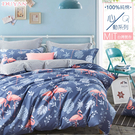 《DUYAN竹漾》100%精梳純棉雙人床包三件組-藍漿果紅鶴
