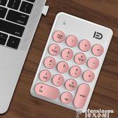 小鍵盤富德無線數字鍵盤小鍵盤財務會計收銀機械手感便攜式小型筆記本外接 非凡小鋪