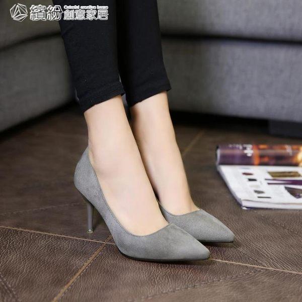 高跟鞋春秋正韓女鞋細跟尖頭淺口性感單鞋婚鞋反絨工作鞋職業 「繽紛創意家居」