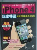 【書寶二手書T7/電腦_ZCJ】iPhone4玩家特區: 從新手變身高手全攻略_方志豪_附光碟