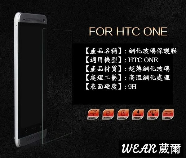 葳爾Wear【HTC One M7 801E、HTC One 4G LTE】9H 奈米鋼化玻璃膜、奈米鋼化玻璃保護貼【盒裝公司貨】