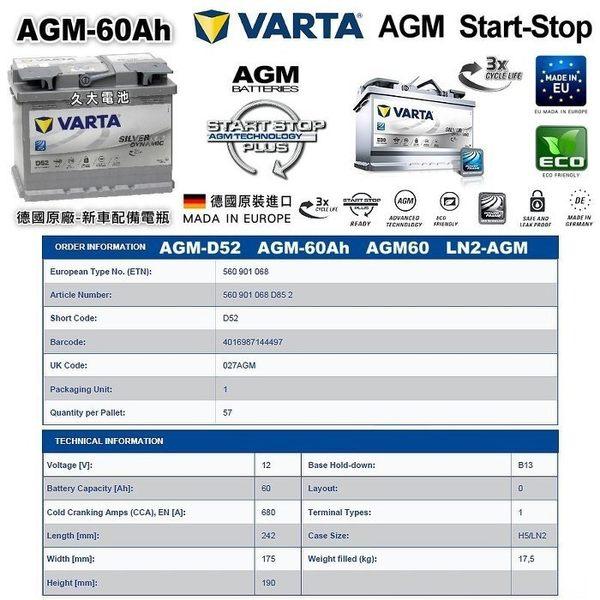 ✚久大電池❚ 德國進口 VARTA D52 AGM 60Ah 寶獅 標緻 PEUGEOT 107 2012~2016