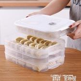 餃子盒餃子盒家用水餃餛飩冰箱保鮮收納盒雞蛋多層托盤微波促銷好物