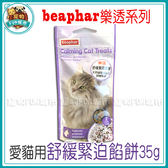 *~寵物FUN城市~*樂透beaphar-愛貓用 舒緩緊迫餡餅35g (新上市!貓咪零食,點心)