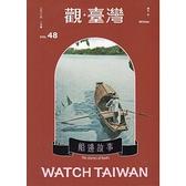 Watch Taiwan觀.臺灣第48期(110/01)船邊故事