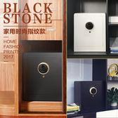 保險櫃黑石保險櫃家用小型辦公防盜床頭櫃45保險箱密碼全鋼迷你指紋入墻 DF免運 維多