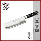 《掌廚HiCHEF》日本三合鋼 16cm薄刃刀 (L-096) 台灣製