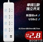 小米款插座電源轉換器智能USB排插家用插排接線板多孔插板拖線板 快速出貨