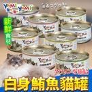 四個工作天出貨除了缺貨》YAMI YAMI亞米亞米》白身鮪魚系列貓罐-85g