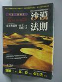 【書寶二手書T7/一般小說_HBO】埃及三部曲(II)-沙漠法則_克里斯提昂‧賈克