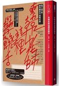 來韓老師這裡學饒舌:有了這一本,讓你饒舌不走冤枉路!