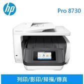 HP OfficeJet Pro 8730 頂級商務旗艦印表機【登錄送500元禮券+硬碟1TB 】