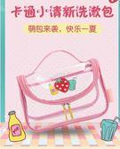 全館83折新款透明化妝包兒童卡通女洗漱包手提便攜洗澡包旅游防水收納袋小