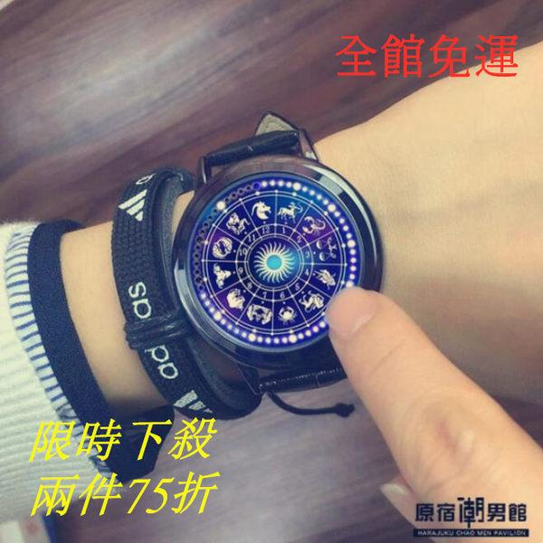 LED 觸摸屏 手錶 男女 學生 韓版 情侶 創意 炫酷 個性 防水 發光 電子錶 星空