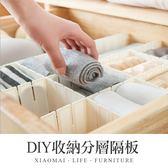 ✿現貨 快速出貨✿【小麥購物】DIY收納分層隔板 抽屜分隔板 自由組合 可裁剪【Y559】
