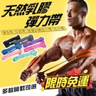 乳膠拉力環 阻力帶 彈力繩 [85-230磅] 寬83mm 拉力繩 乳膠圈 高彈力 健身 重訓 瘦身 LB