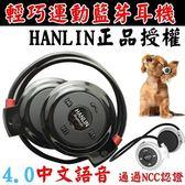 HANLIN BTV503 4.0 藍芽耳機 運動型 高清智能 超強立體音效 免持 超長續航 自動收納 滷蛋媽媽