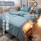 天絲(80支)床組 簡約生活系-湖藍色的海 Q4雙人加大薄床包與兩用被四件組 100%天絲 台灣製 棉床本舖