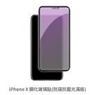 Apple iPhone X (防窺滿版) 抗藍光玻璃貼 抗藍光貼膜 鋼化玻璃貼 保護貼