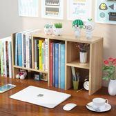 學生桌上書架置物架宿舍小書櫃簡易組合兒童桌面小書架迷你收納架WY