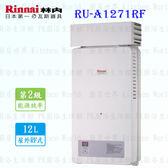 【PK廚浴生活館】 高雄 林內牌 熱水器 RU-A1271RF RUA1271RF 12L  屋外數位抗風型 熱水器 RUA1271