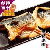 幸福小胖 挪威薄鹽鯖魚10包210g/包【免運直出】