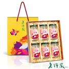 【老行家】吉祥如意禮盒  含運價2280元