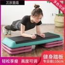 健身踏板 有氧運動踏板瑜伽健身房家用可調節體操健身操減肥器材韻律踏板