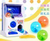 *粉粉寶貝玩具*聲光迷你扭蛋機 ~投幣式轉蛋機~小朋友最愛的轉轉樂~附6顆扭蛋